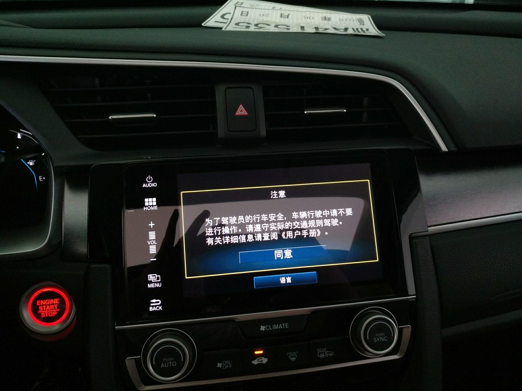 本田思域 2016款 1.5T 自动 尊贵版220TURBO (国Ⅴ)
