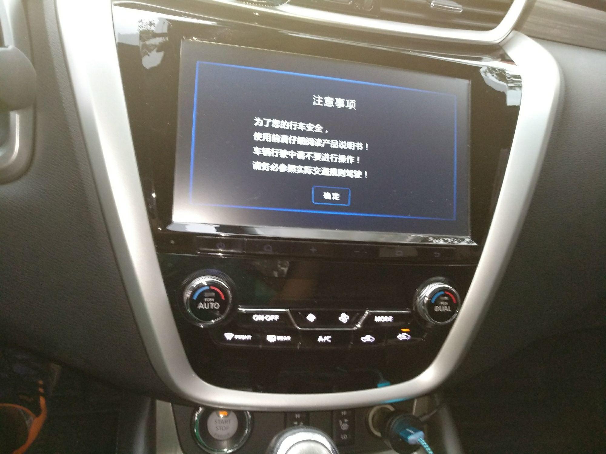 日产楼兰 2015款 2.5L 自动 前驱 XL智尚版 (国Ⅴ)